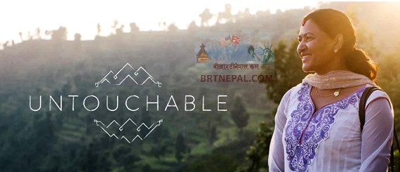 Untouchable-BM Pariyar